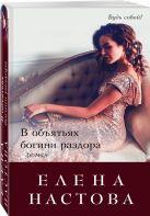 Елена Настова - В объятьях богини раздора' обложка книги