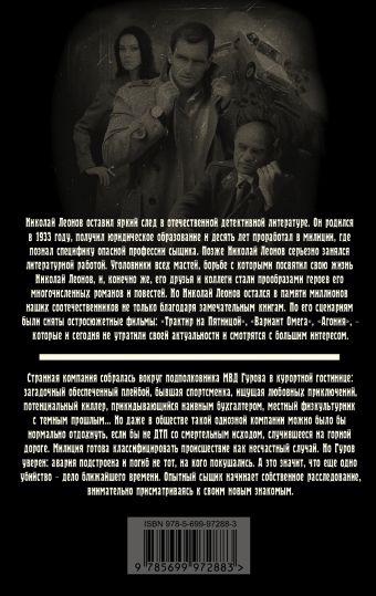 Еще не вечер Николай Леонов