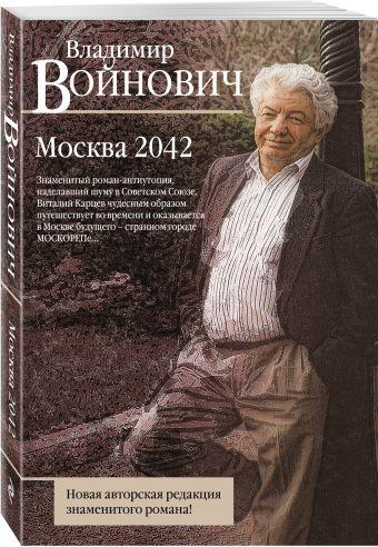 Москва 2042 Войнович В.Н.