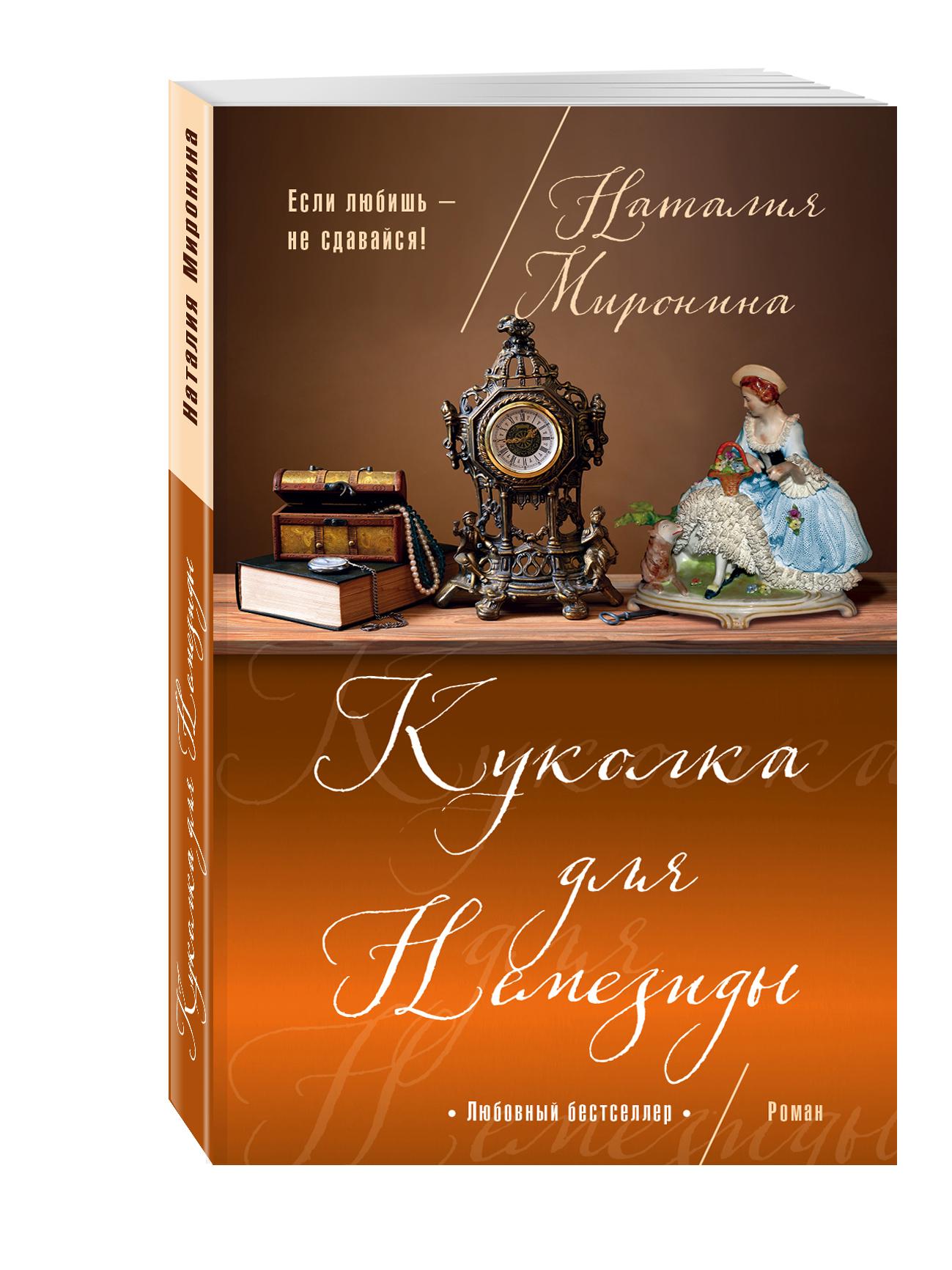 Наталия Миронина Куколка для Немезиды