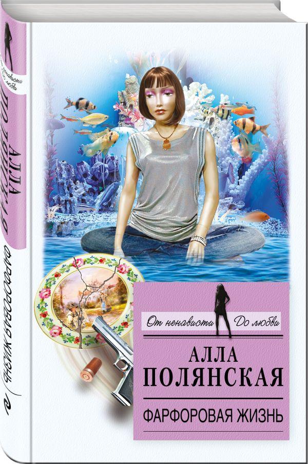 Фарфоровая жизнь Полянская А.