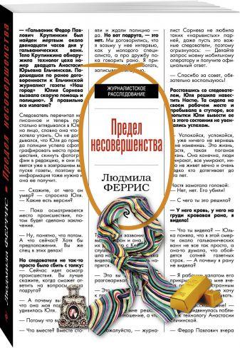 Людмила Феррис - Предел несовершенства обложка книги