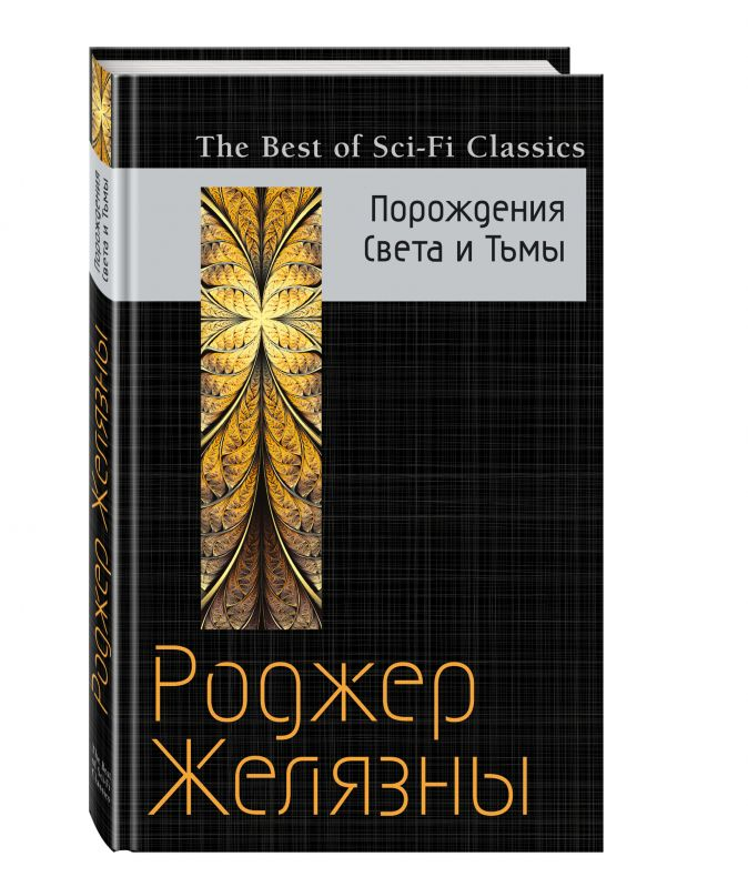 Роджер Желязны - Порождения Света и Тьмы обложка книги