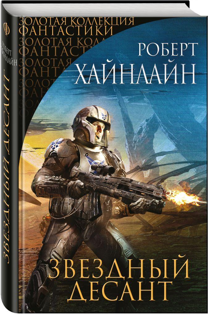 Роберт Хайнлайн - Звездный десант обложка книги