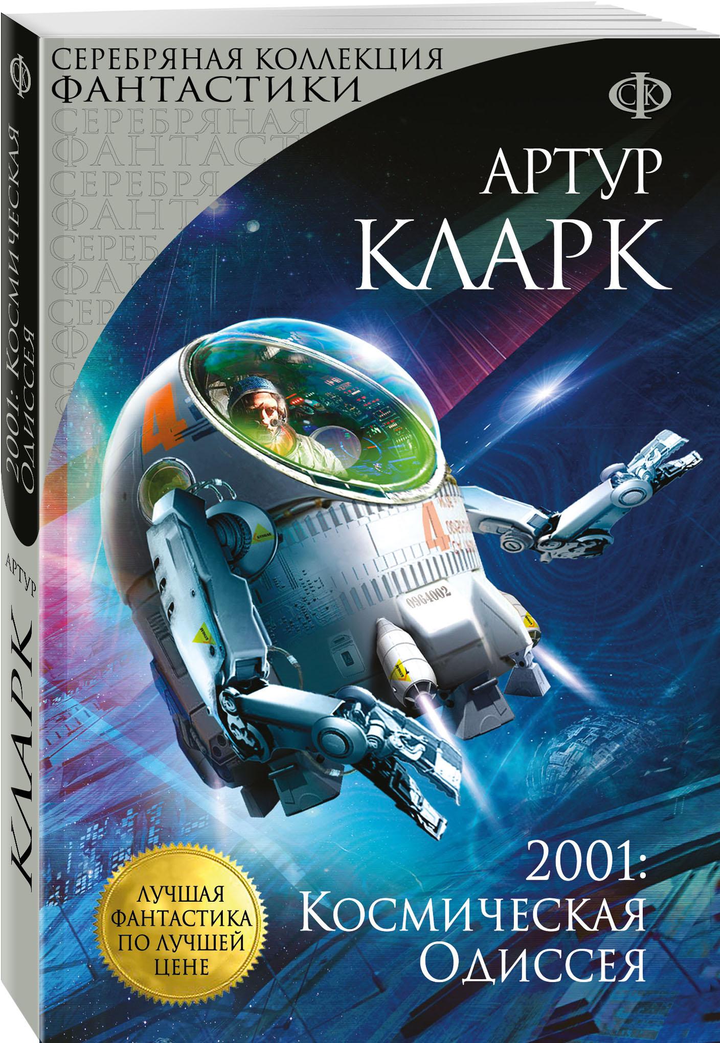 Артур Кларк 2001: Космическая Одиссея кларк артур чарлз 2001 космическая одиссея