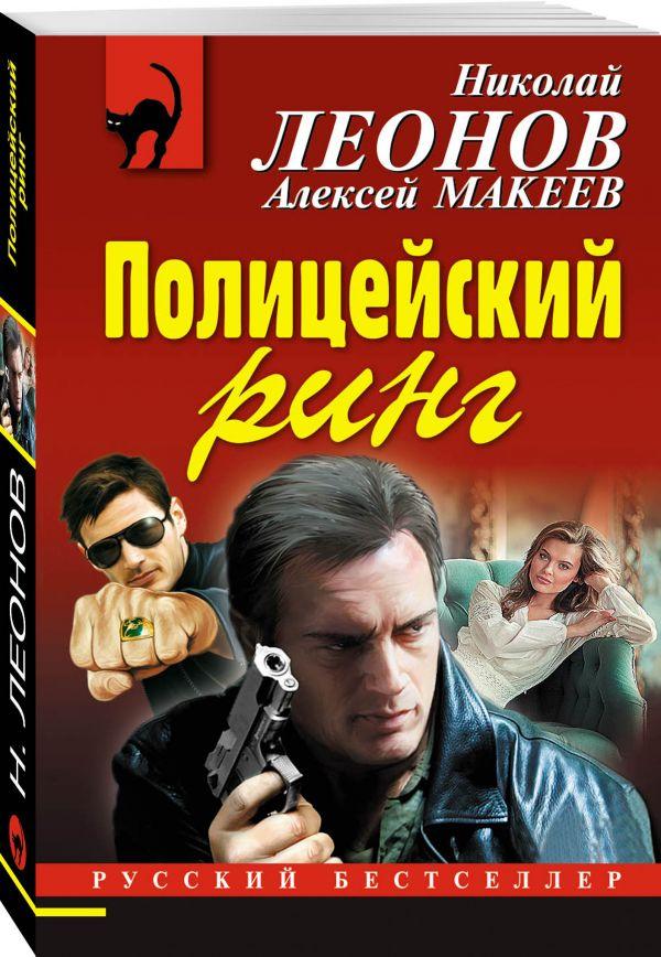 Полицейский ринг Леонов Н.И., Макеев А.В.