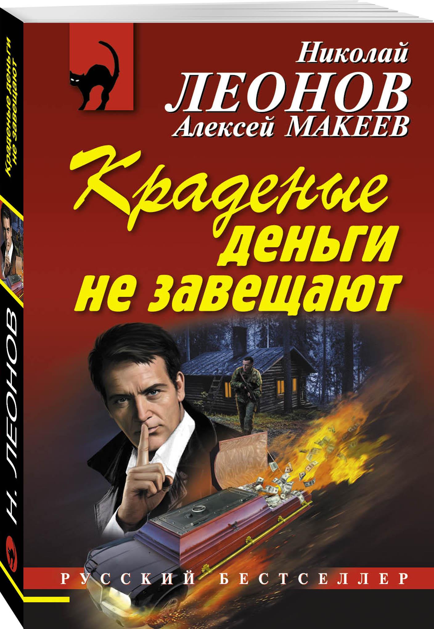 Леонов Н.И., Макеев А.В. Краденые деньги не завещают леонов н макеев а краденые деньги не завещают