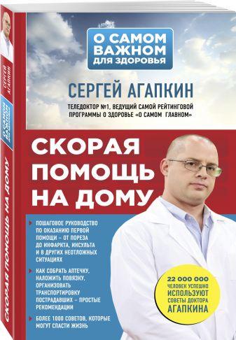 Сергей Агапкин - Скорая помощь на дому обложка книги