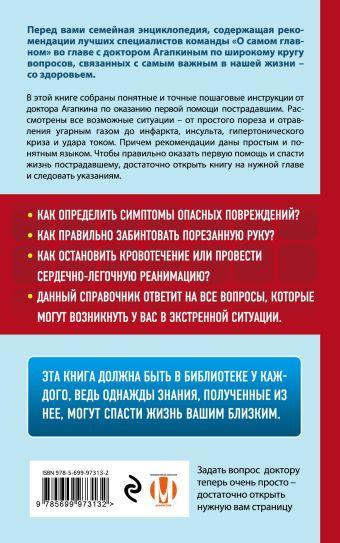 Скорая помощь на дому Сергей Агапкин