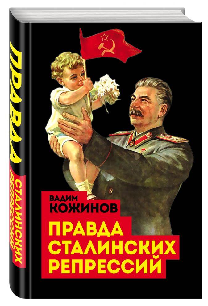 Правда сталинских репрессий Вадим Кожинов