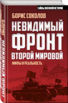 Тайны военной истории