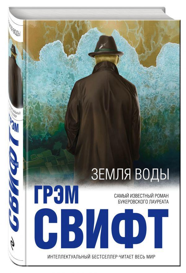 Zakazat.ru: Земля воды. Свифт Грэм