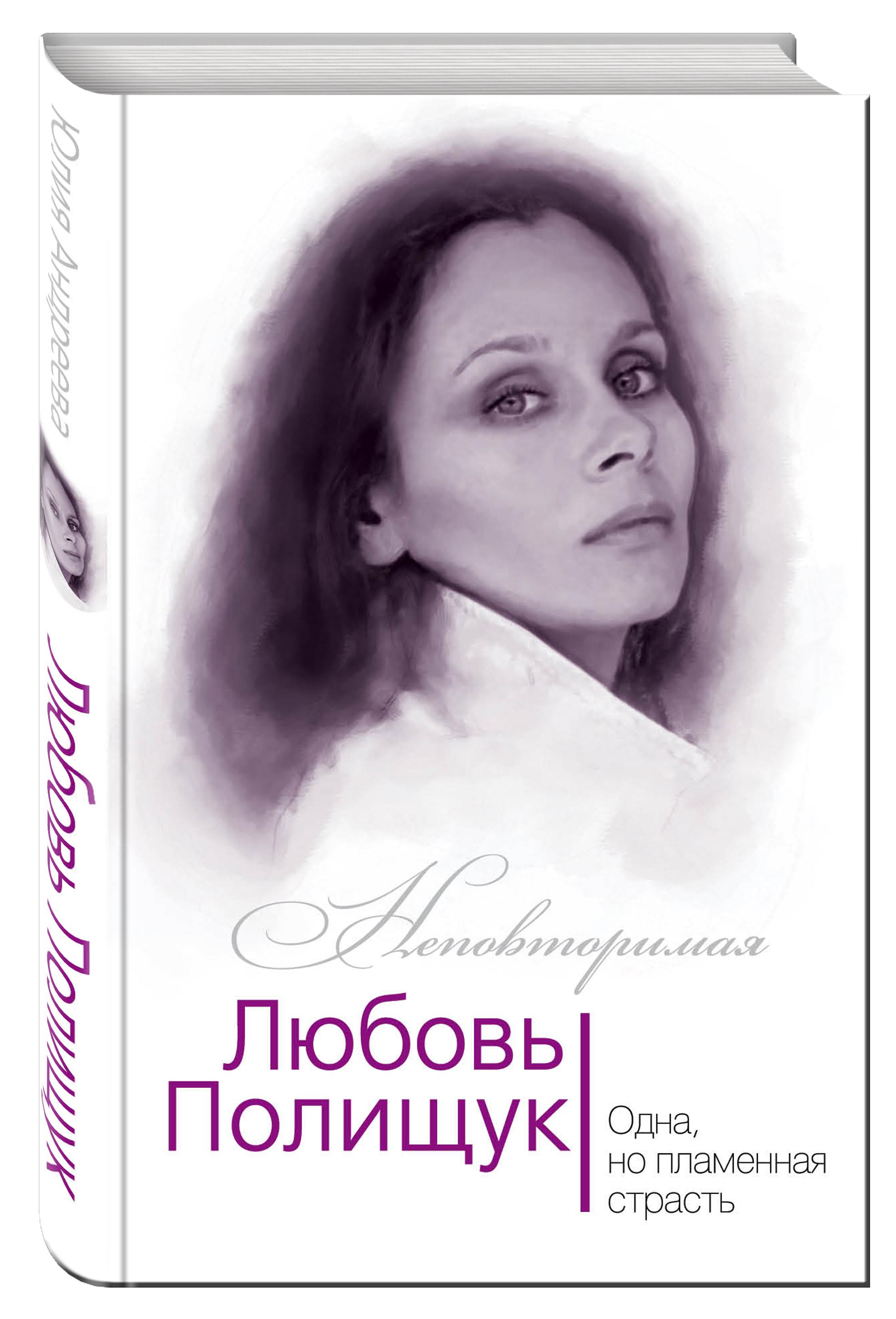 Андреева Ю.И. Любовь Полищук. Одна, но пламенная, страсть одна но пламенная…