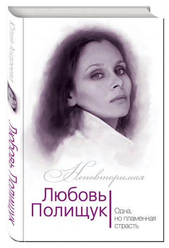 Любовь Полищук. Одна, но пламенная, страсть Юлия Андреева