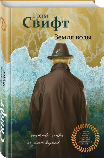 Грэм Свифт - Земля воды обложка книги