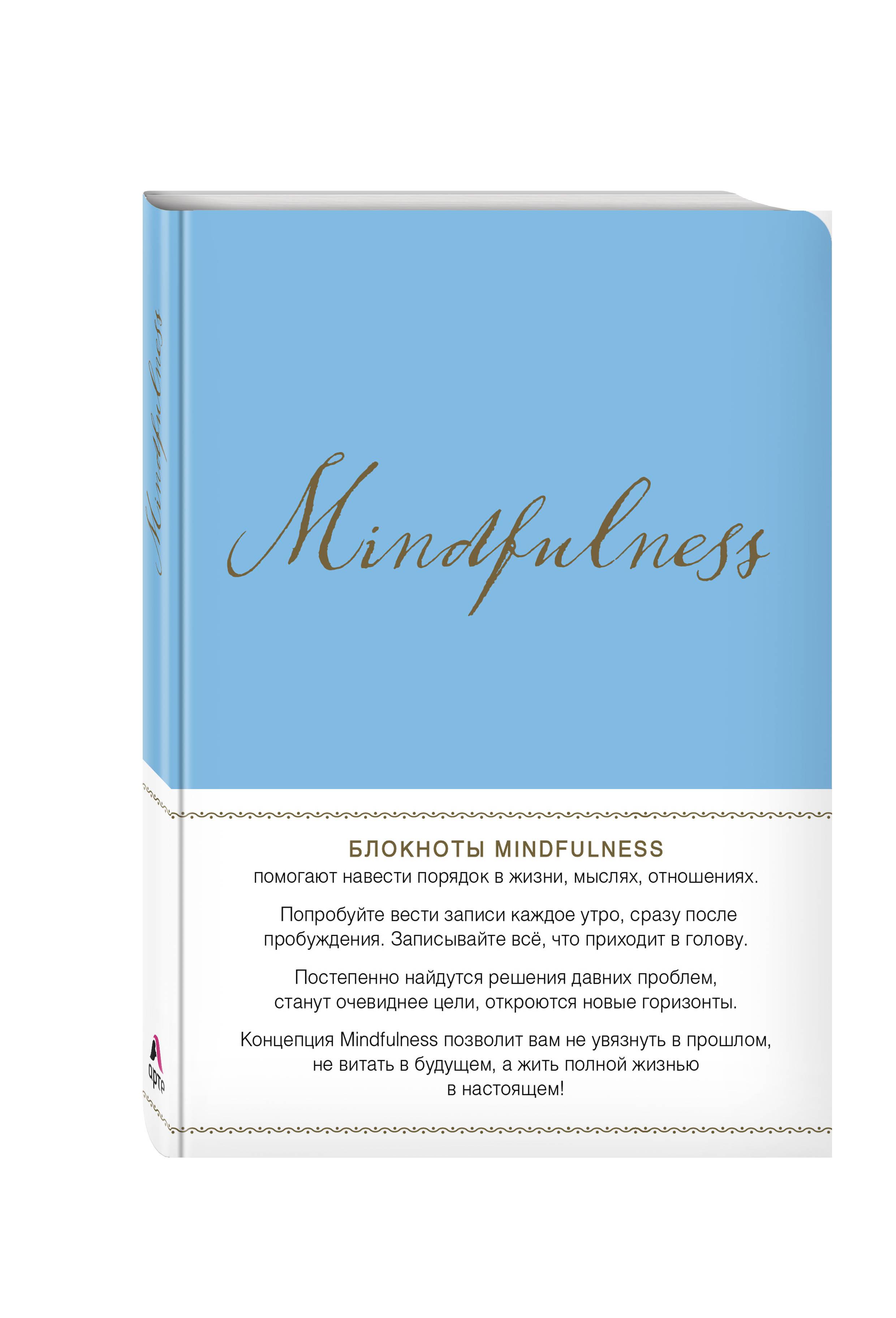 Mindfulness. Утренние страницы (васильковый) (скругленные углы) (Арте) mind ulness утренние страницы лимон скругленные углы