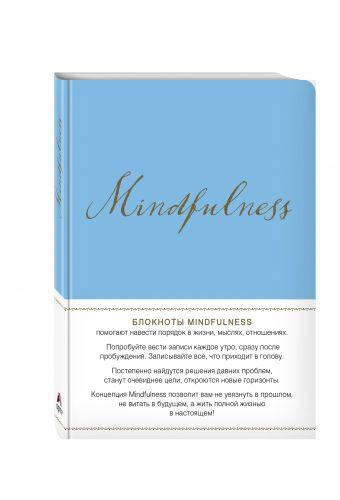 Mindfulness. Утренние страницы (васильковый) (скругленные углы) (Арте)