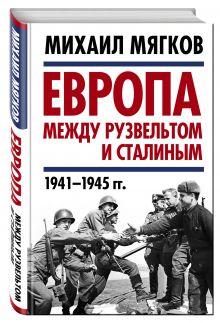 Европа между Рузвельтом и Сталиным. 1941–1945 гг.