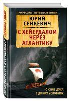 Юрий Сенкевич - С Хейердалом через Атлантику. О силе духа в диких условиях' обложка книги