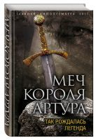 Вадим Эрлихман - Меч короля Артура. Так рождалась легенда' обложка книги