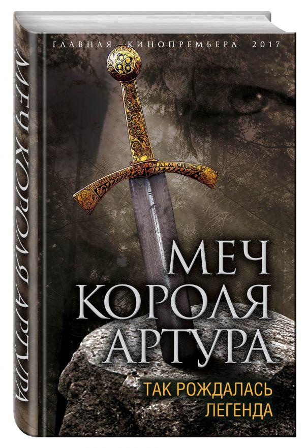 Zakazat.ru: Меч короля Артура. Так рождалась легенда. Эрлихман Вадим Викторович