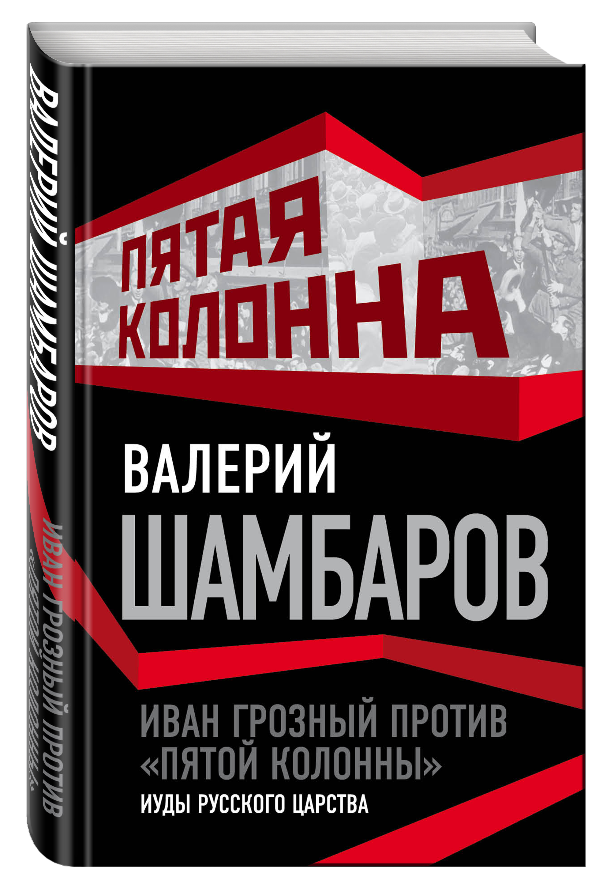 Шамбаров В.Е. Иван Грозный против пятой колонны. Иуды русского царства