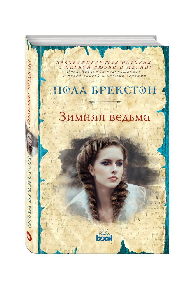 Пола Брекстон - Зимняя ведьма обложка книги