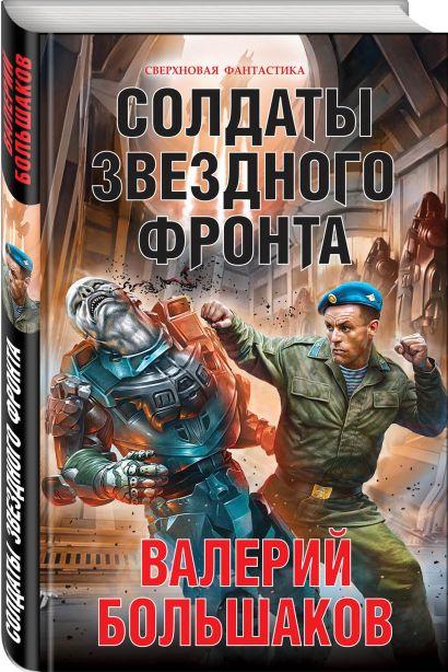 Солдаты звездного фронта - фото 1