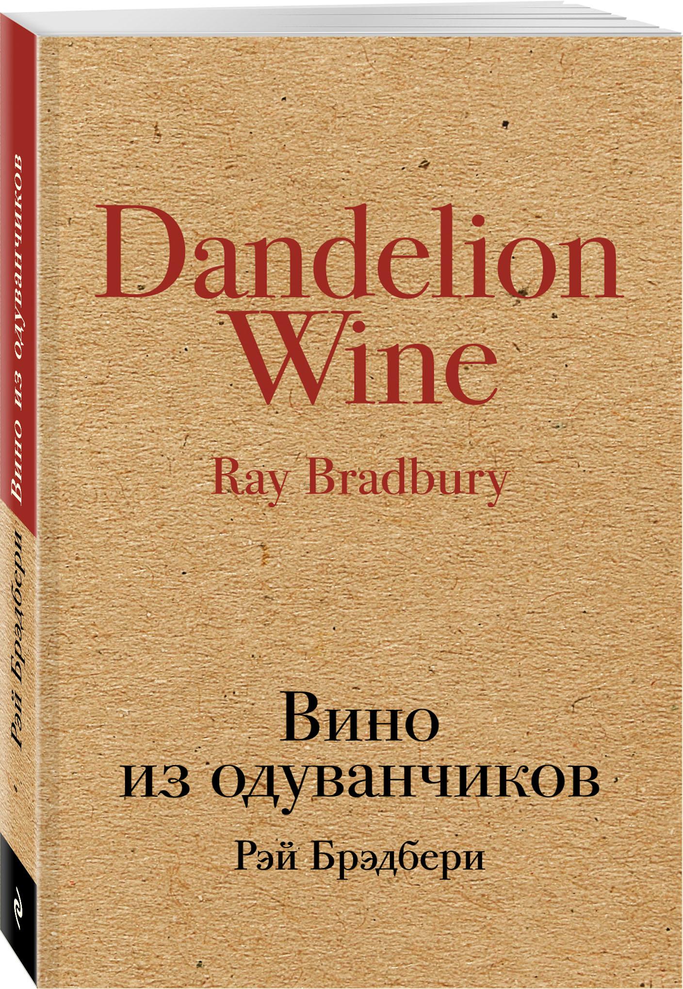 Рэй Брэдбери Вино из одуванчиков