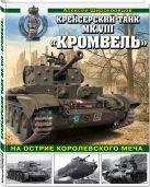 Широкорядов А.Р. - Крейсерский танк Mk.VIII «Кромвель». На острие королевского меча' обложка книги