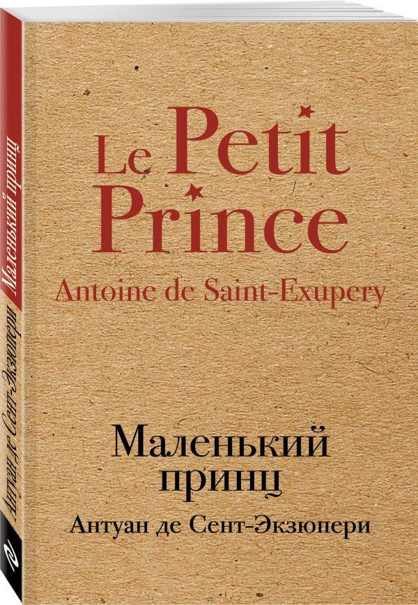 интересно Маленький принц книга
