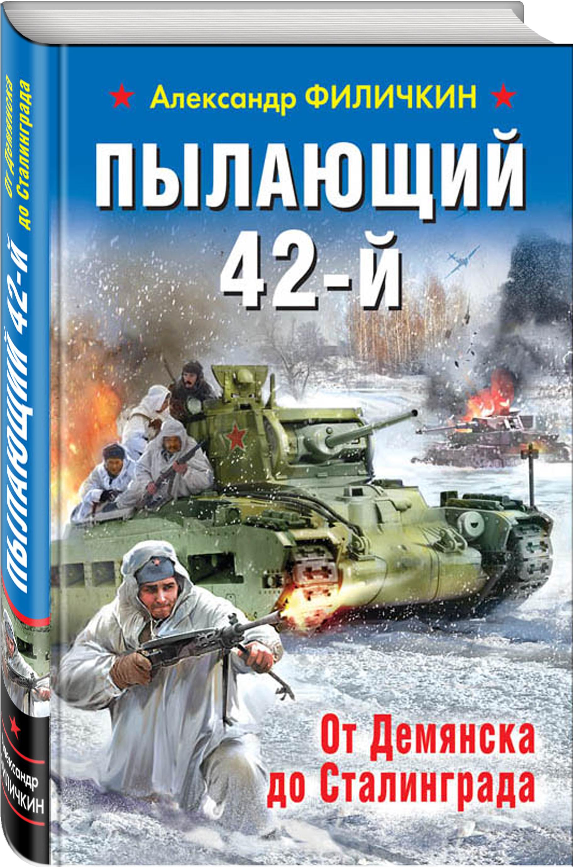 Филичкин А.Т. Пылающий 42-й. От Демянска до Сталинграда кроуфорд с восточный фронт день за днем германский вермахт против красной армии…