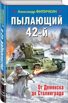 Пылающий 42-й. От Демянска до Сталинграда