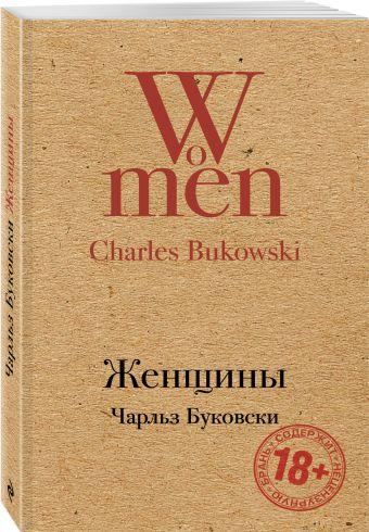 Женщины Чарльз Буковски