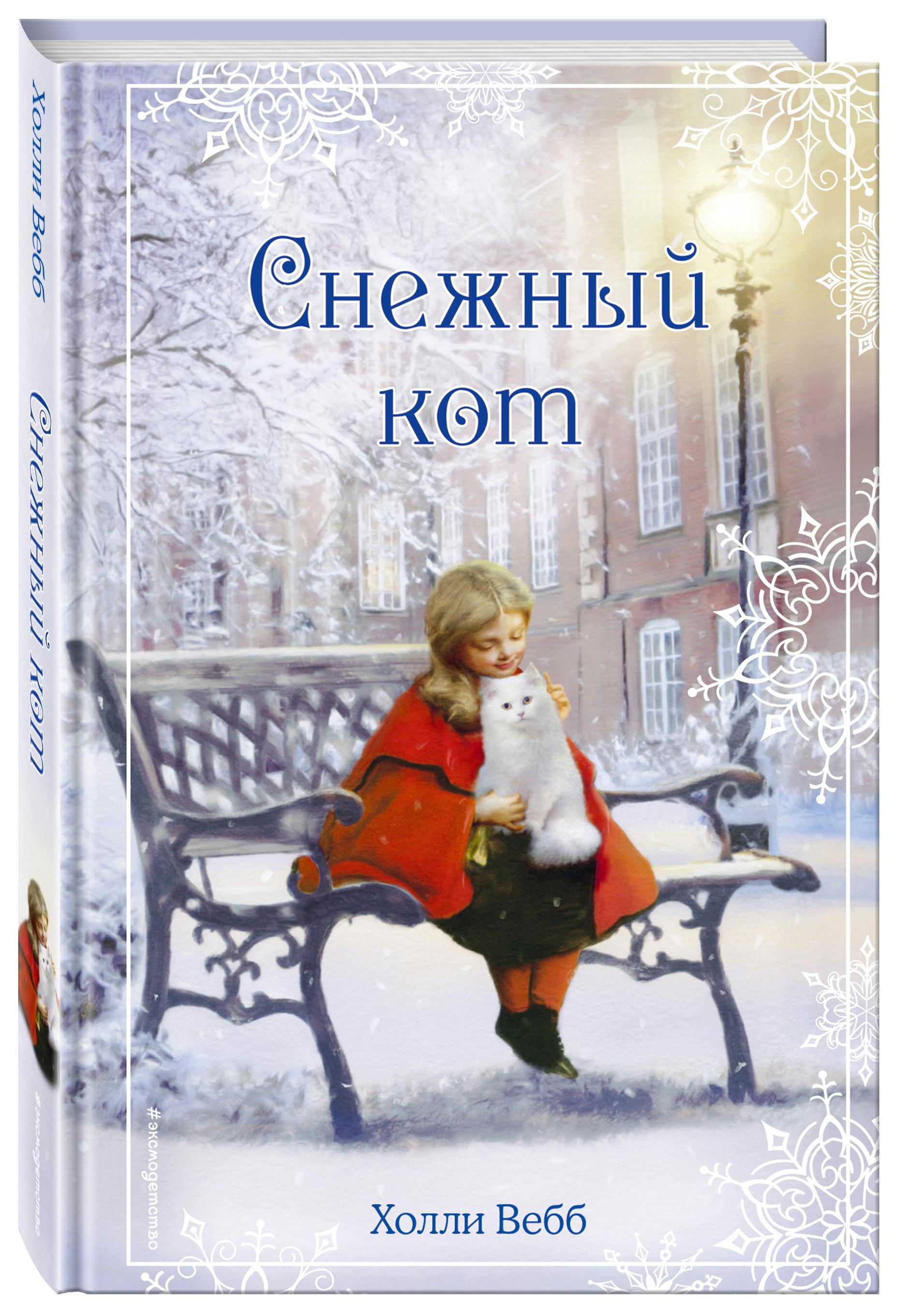 купить Холли Вебб Рождественские истории. Снежный кот по цене 281 рублей