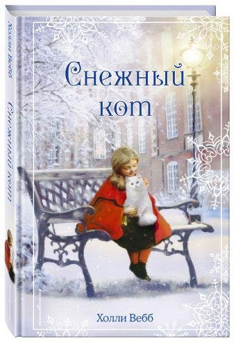 Рождественские истории. Снежный кот Вебб Х.