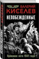 Киселев В.П. - Непобежденные. Кровавое лето 1941 года' обложка книги