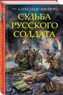 Судьба русского солдата