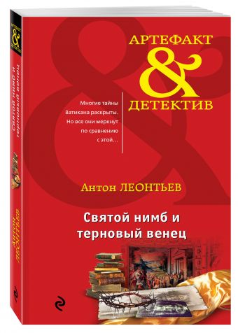 Святой нимб и терновый венец Леонтьев А.В.