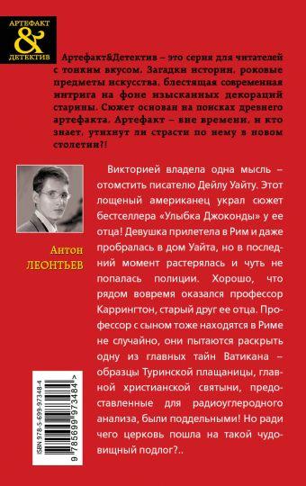Святой нимб и терновый венец Антон Леонтьев