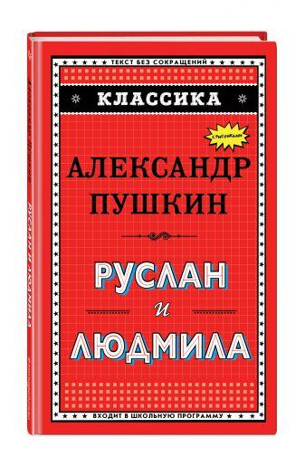 А. С. Пушкин - Руслан и Людмила (ил. А. Власовой) обложка книги