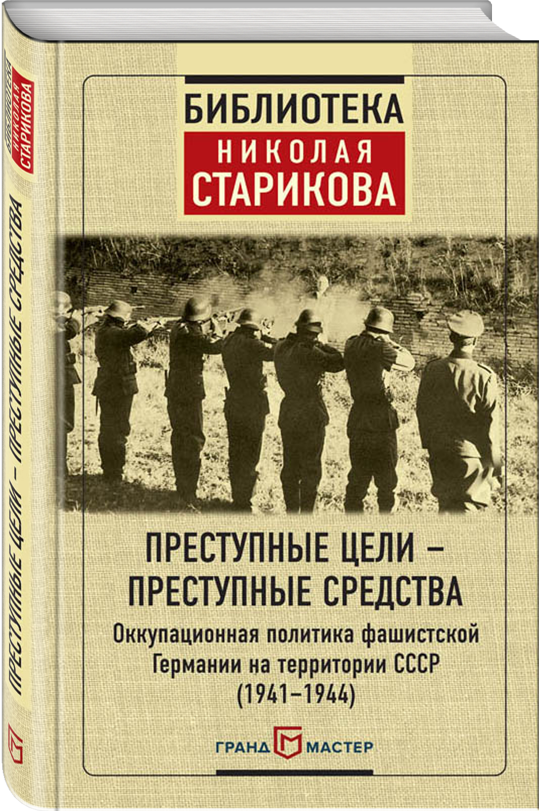 Преступные цели - преступные средства. Оккупационная политика фашистской Германии на территории СССР (1941-1944) за что и с кем мы воевали