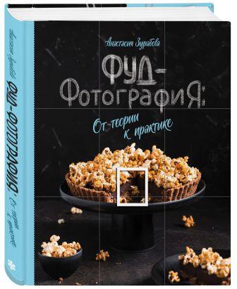 Анастасия Зурабова - Фуд-фотография. От теории к практике обложка книги