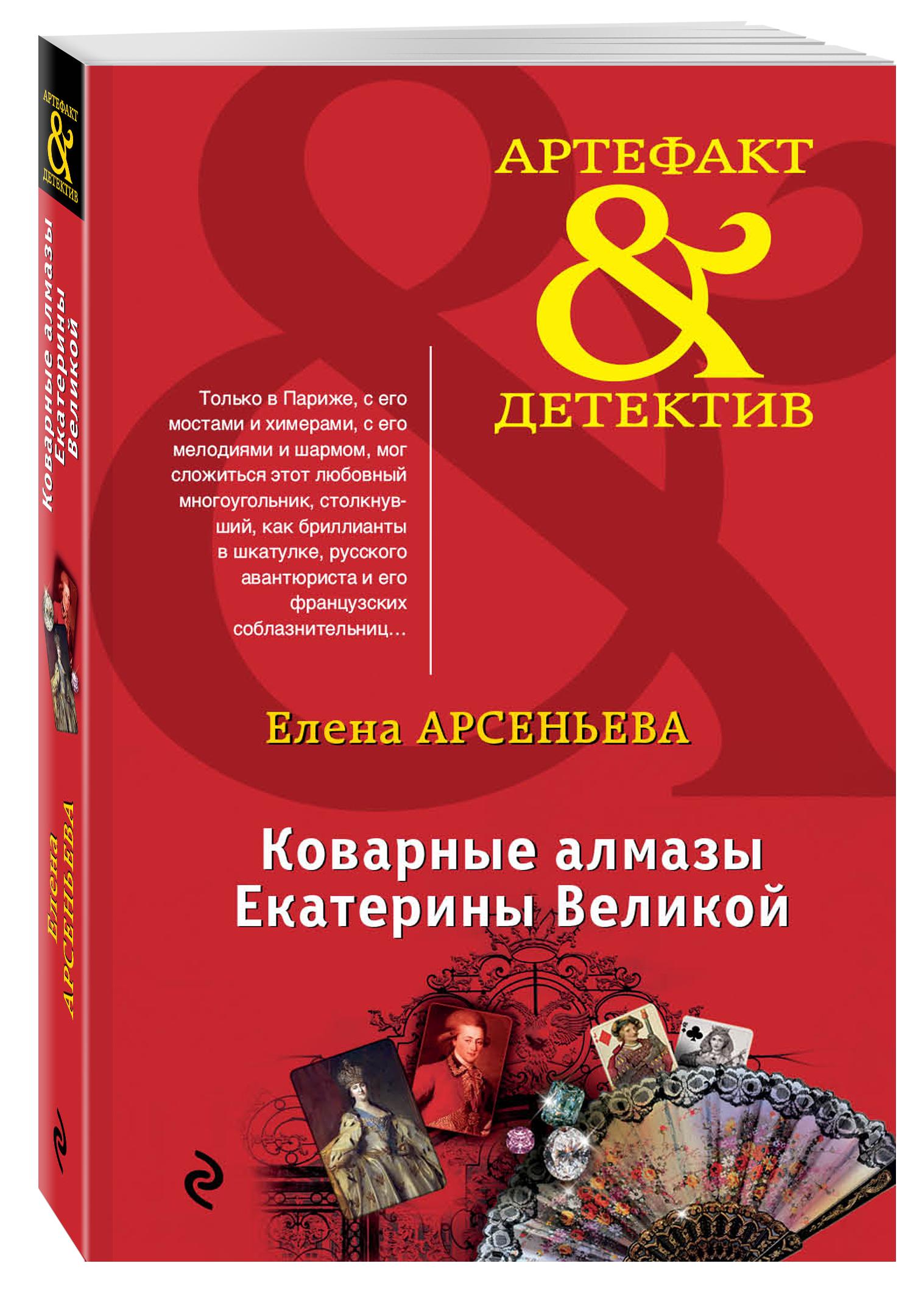 Елена Арсеньева Коварные алмазы Екатерины Великой