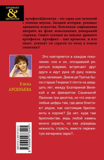 Коварные алмазы Екатерины Великой Арсеньева Е.А.