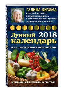 Лунный календарь для разумных дачников 2018 от Галины Кизимы