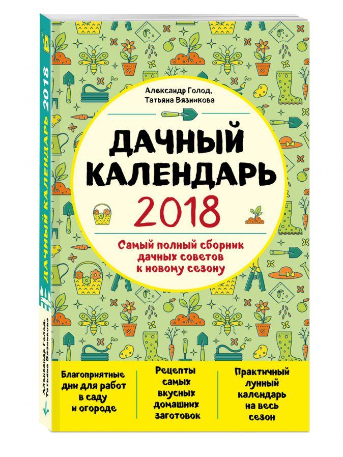 Дачный календарь 2018 Голод А., Вязникова Т.