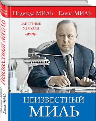 Надежда Миль, Елена Миль - Неизвестный Миль обложка книги