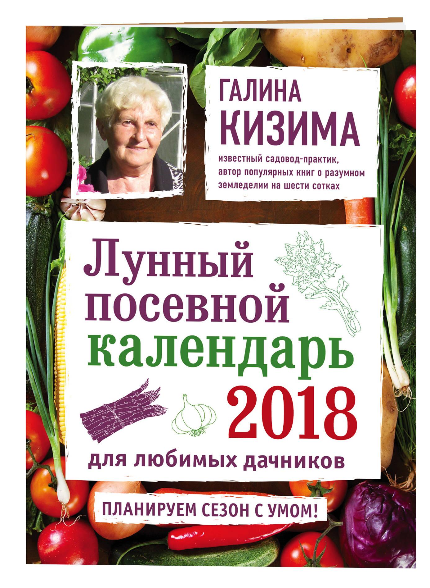 Галина Кизима Лунный посевной календарь для любимых дачников 2018