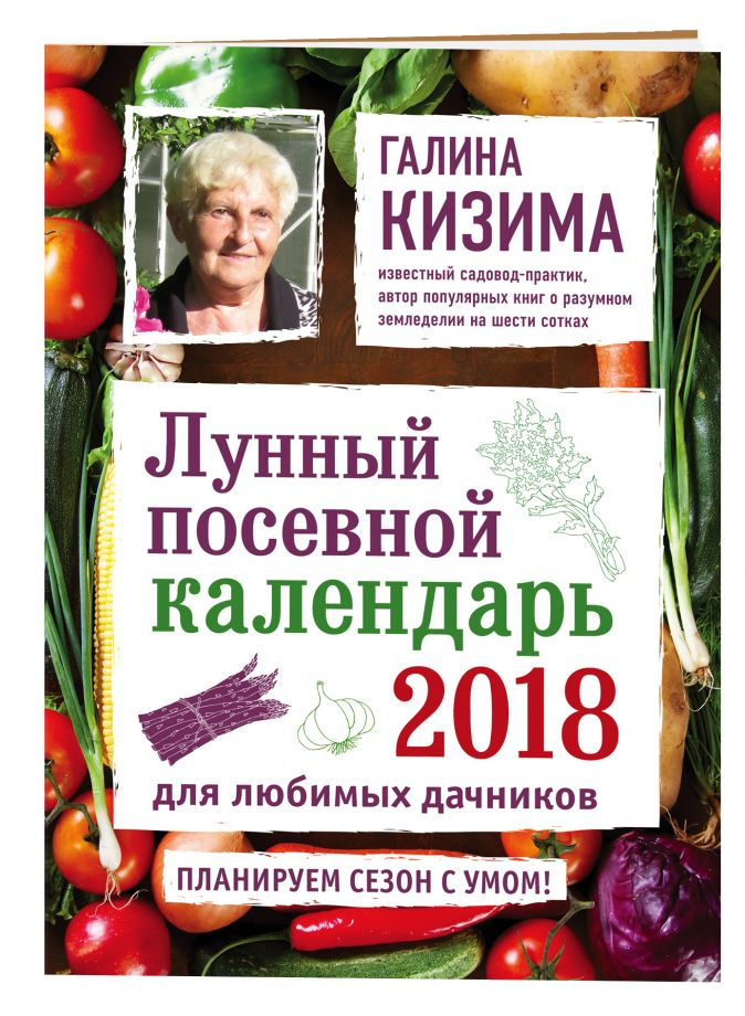 Лунный посевной календарь для любимых дачников 2018 Галина Кизима